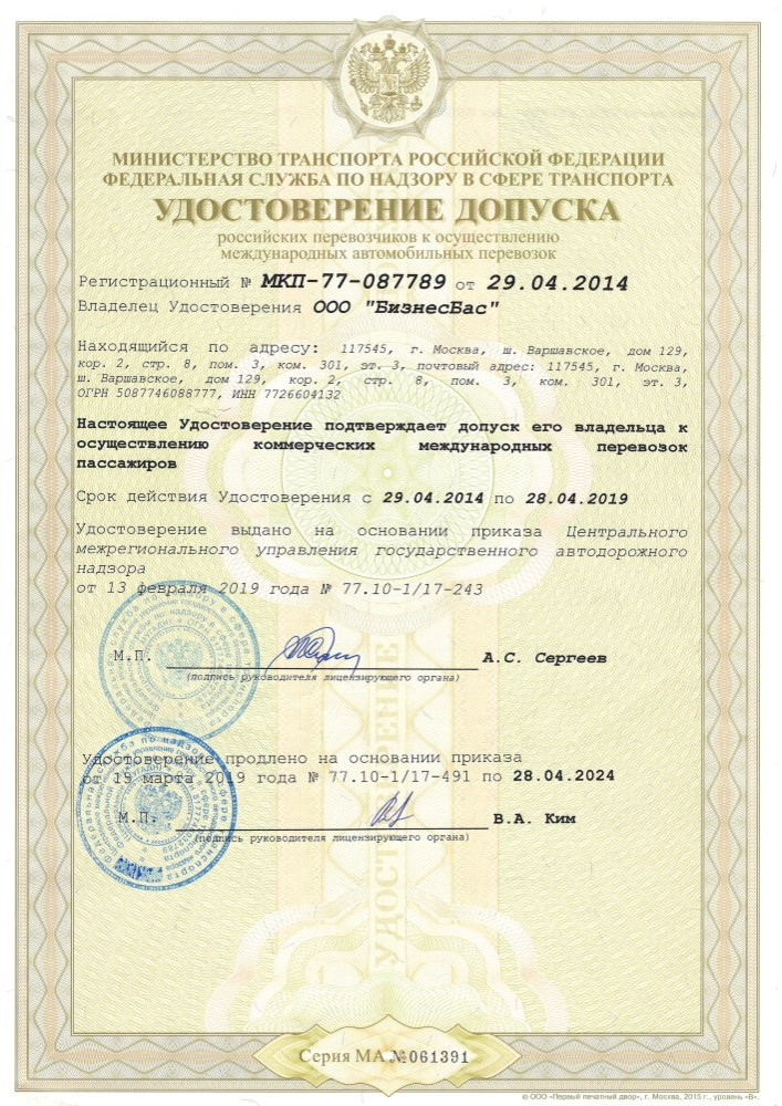 Лицензия пассажирские перевозки ростов пассажирские перевозки из москвы в калугу
